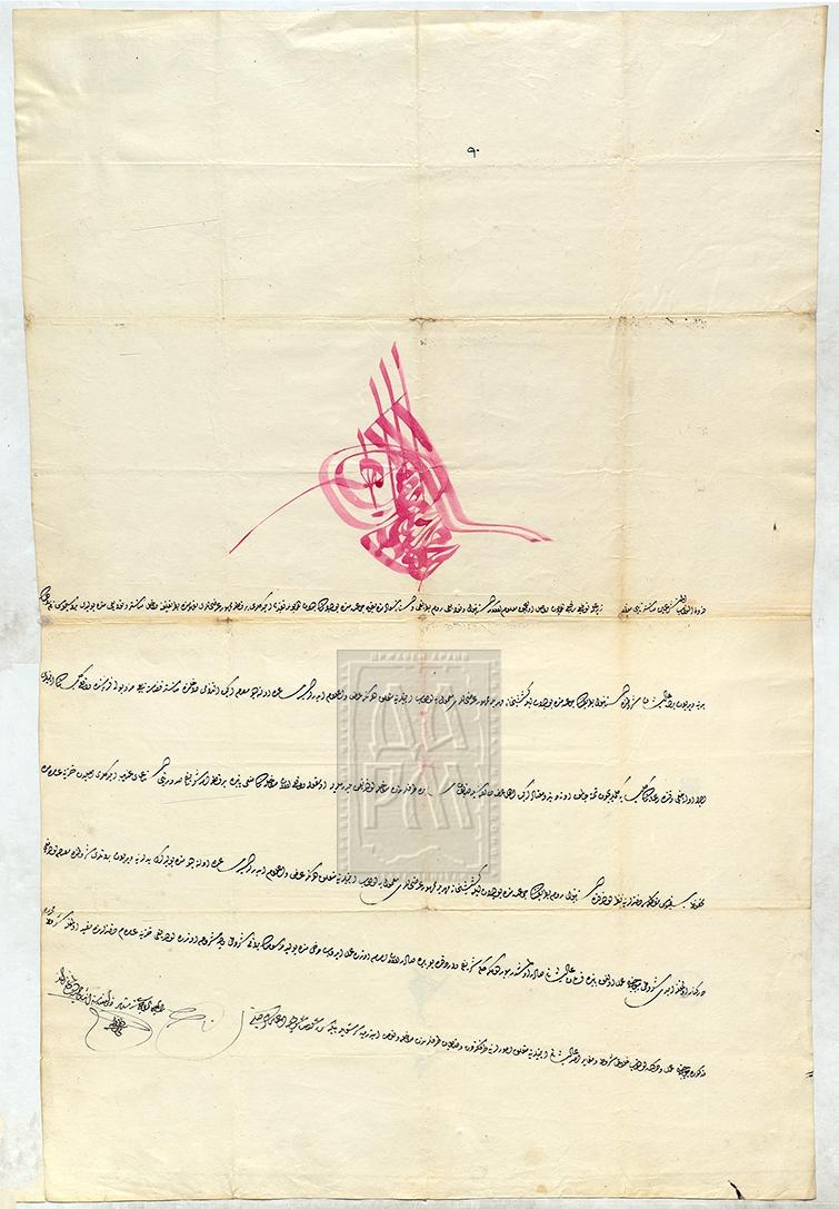 Ферман од Махмуд II – Константинопол, до битолскиот кадија, со кој му соопштува дека Митрополитот на заедницата во Истанбул поднел жалба до царскиот двор, за мешање на битолските власти во работата на митрополитот Герасимос. Наредува да се постапува врз основа на царскиот берат и законските прописи   (1837 февруари 20)