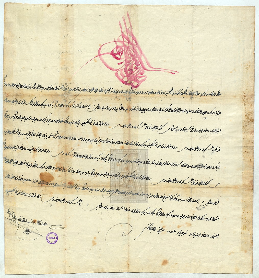 Ферман од Махмуд Хан II – Константинопол до кадиите во Ќустендил, Штип, Кратово, Кочани и Радомир, со кој им соопштува дека Патријаршијата ги преставила до Портата сите берати за назначување на митрополитите. Забранува на воени и цивилни лица да земаат коњи и маски, да преноќуваат во нивните станови и сл (832 јули 26)