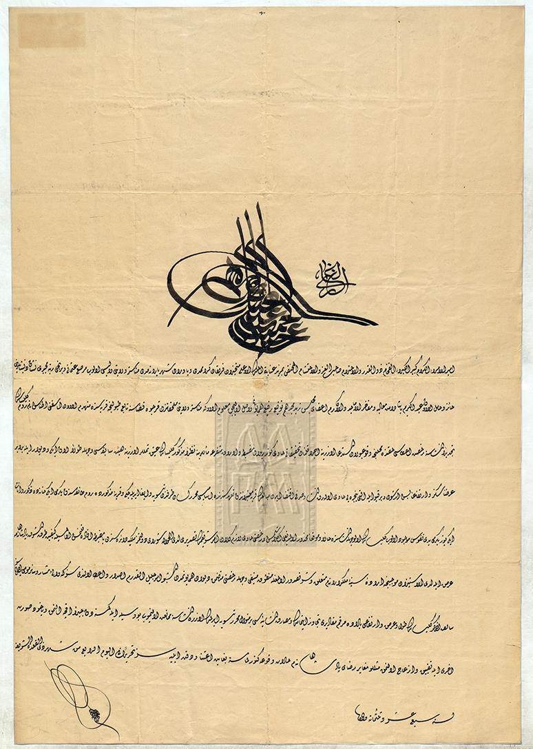 """Ферман од Абдул Хамид II – Константинопол до битолскот валија Абдул Керим Паша и до членовите на битолскиот меџлис, со кој им се наредува да се даде дозвола за изградба на разрушената црква """"Св. Атанас"""" во с. Тополница, Кичевски кадилак.  (1900 март 6)"""