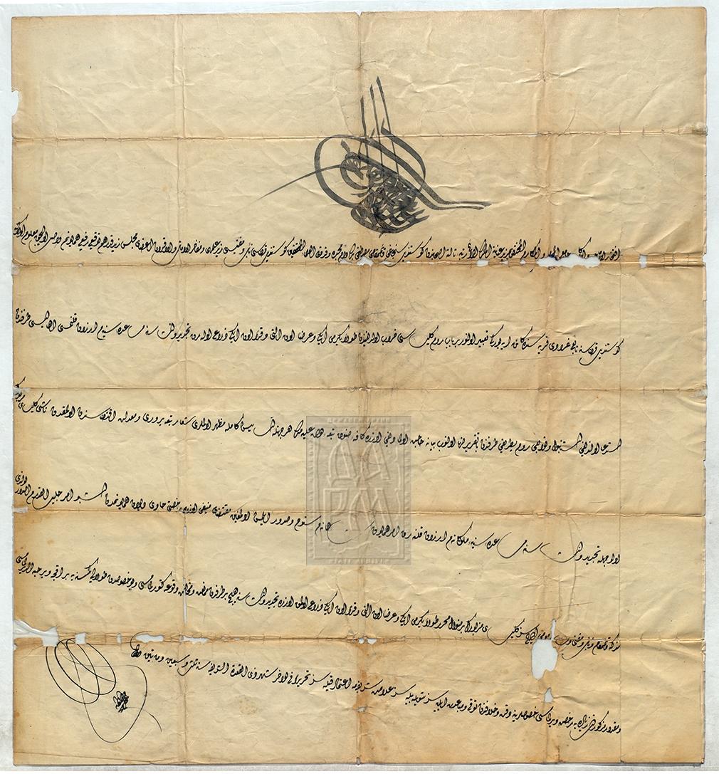 """Ферман за изградба и доградба на црквата """"Св. Ѓорѓија"""" во с. Град (Делчево)  (13-22 јули 1856)"""