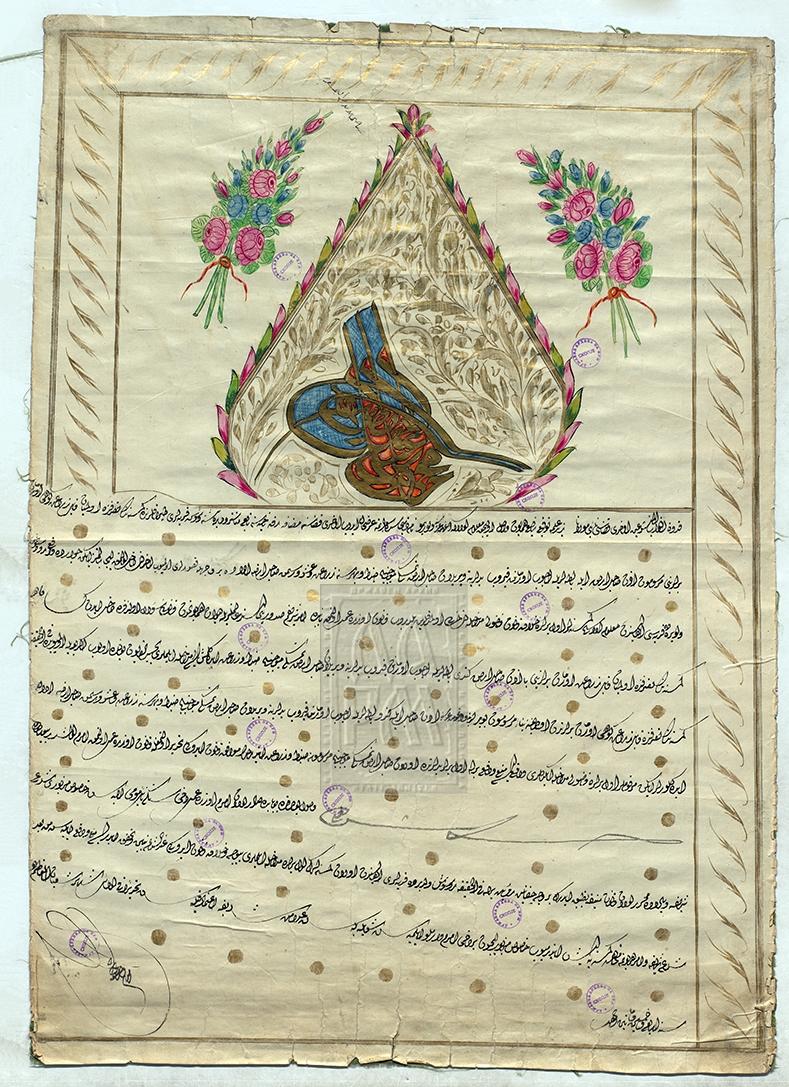 """Ферман од Махмуд Хан II – Константинопол до кадијата во Охрид, со кој му наредува да го реши спорот меѓу игуменот Арсение, сопственик на една ливада во месноста """"Радика – Драгор"""", Реканска нахија, Охридски кадилук и Хусеина – мутесариф на Ореово.   (1838 октомври 20)"""