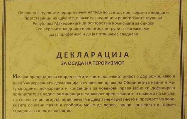 Декларација на верските лидери против тероризмот