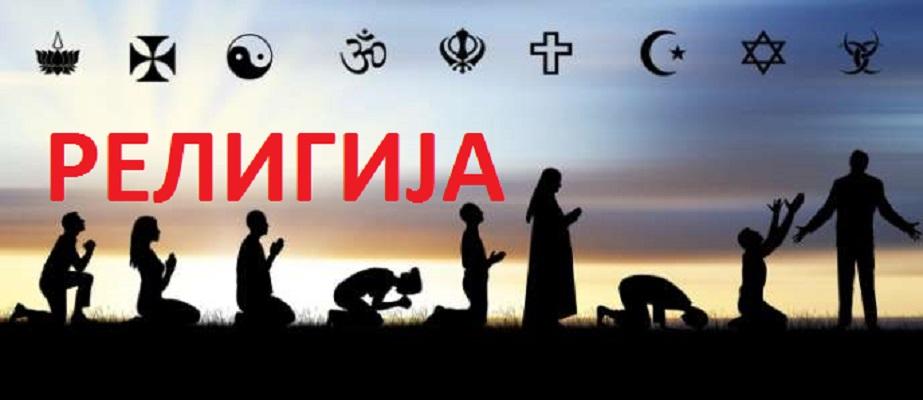 Што е Религија?