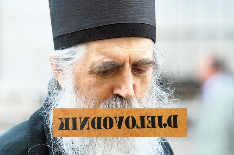 Удбачки Епископ