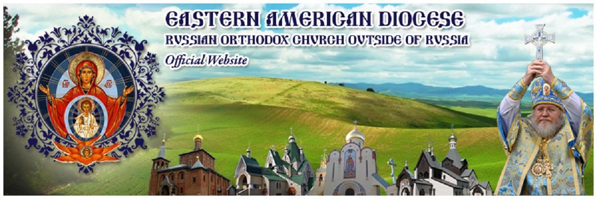 ПОТВРДА за преминувањето на Американската католичка црква во Православие