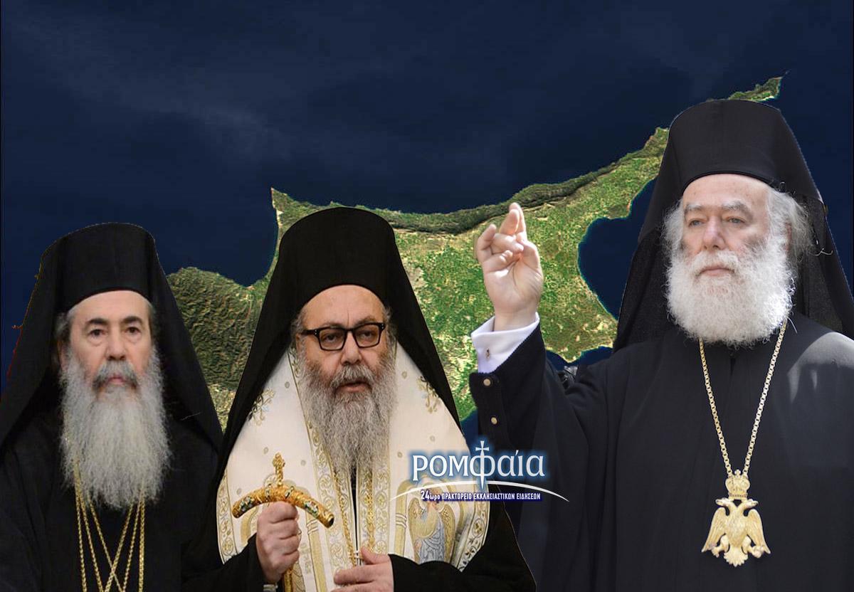 НАЈНОВА ВЕСТ: Можено помирување меѓу Ерусалим и Антиохија на Кипар