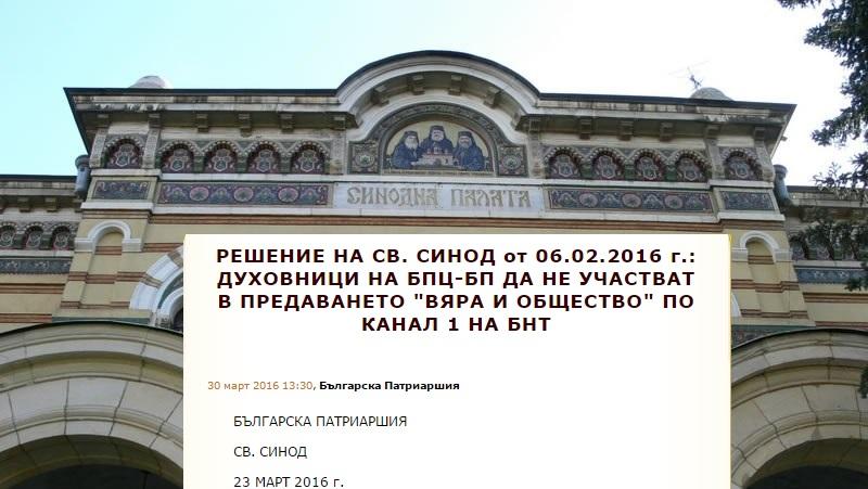 Бугарската црква во војна со новинарите