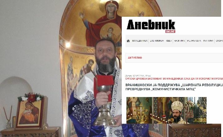 """ДНЕВНИК: Вранишкоски ја поддржува """"шарената револуција"""" за да ја превреднува """"комунистичката мпц"""""""