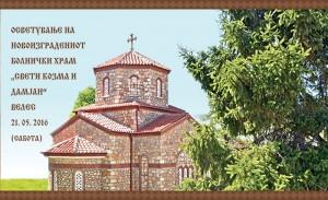 crkva veles 4