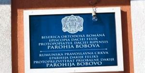 romanska crkva srbija