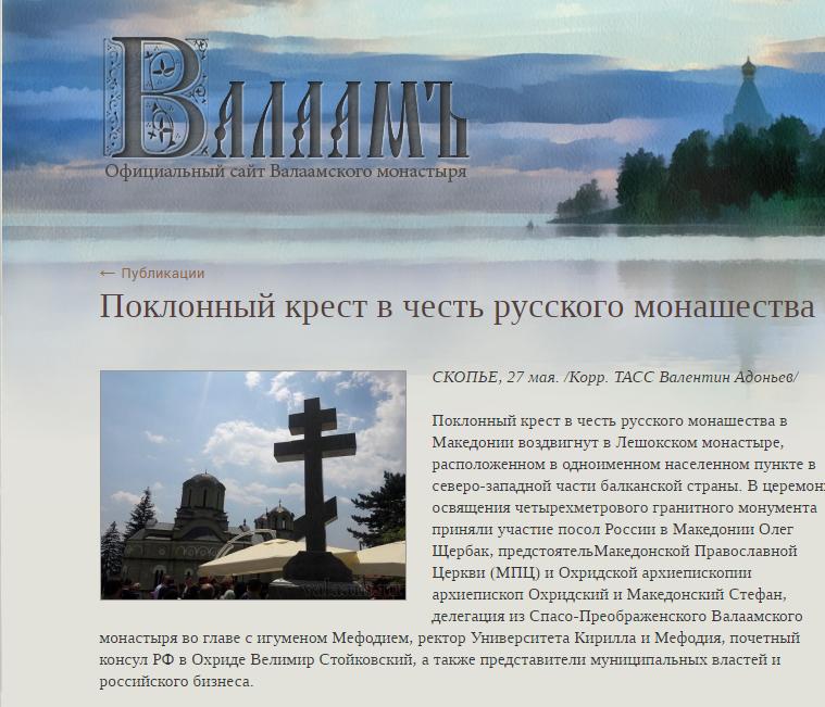 Валламскиот манастир објави вест за Рускиот крст осветен од МПЦ