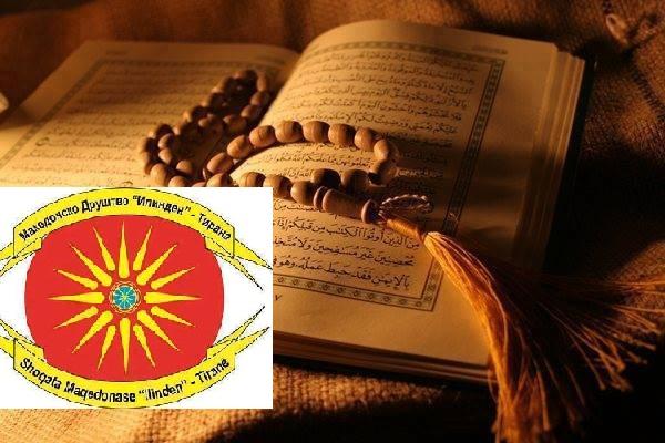 Македонците од Албанија им ги честитаа рамазанските празници на муслиманите