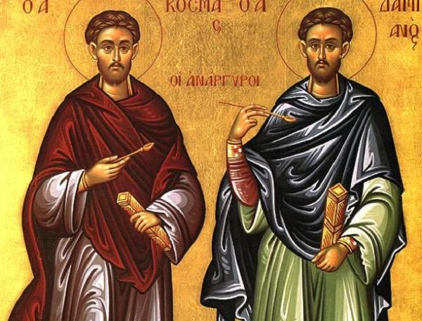 Денеска се Свети Дамјан и Козма, заштитници на лекарите