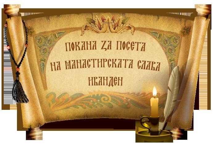 pokana_za_Ivanden