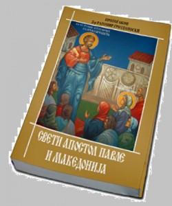 sv-apostol-pavle-i-maked