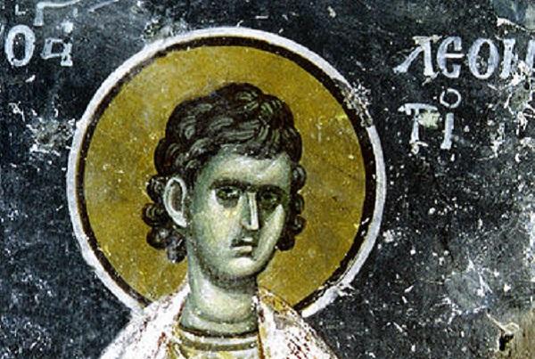 Денеска е Свети Леонтиј