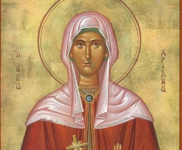 Денеска е Света Христина