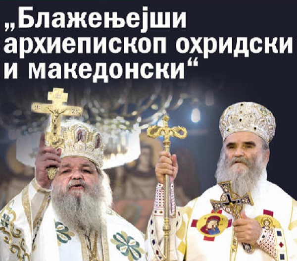 """ДНЕВНИК: Нови ветрови од СПЦ? Амфилохие го нарекува Стефан """"Блажењејши Архиепископ Охридски и Македонски"""""""