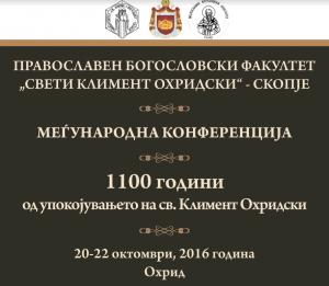 ohrid-konferencija-2