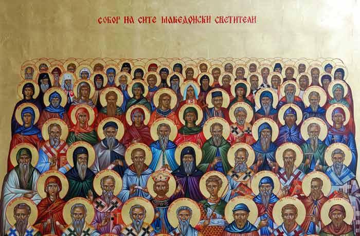 Денеска е спомен за сите македонски светители