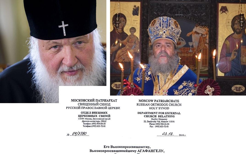 Рускиот Паријарх му се заблагодари на владиката Агатангел
