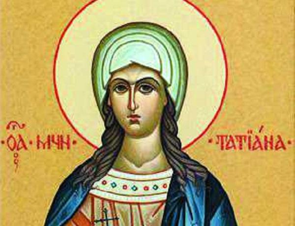 Денеска е Света Татијана