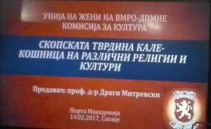 Komisija za kultura VMRO