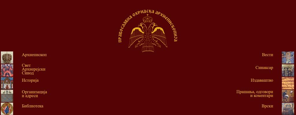 Вранишковски негира дека стои зад повикот за прогон на МПЦ