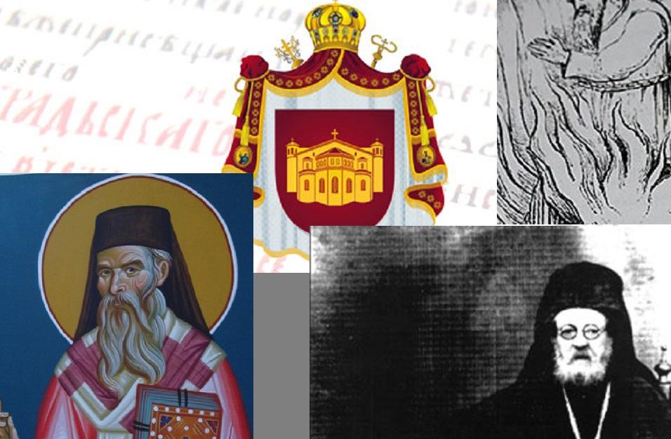 Кога ќе бидат прогласени тројцата нови светители Јоаникј, Гаврил и Кипријан?