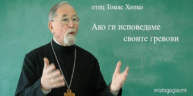 ОТЕЦ ТОМАС ХОПКО: Ако ги исповедаме своите гревови
