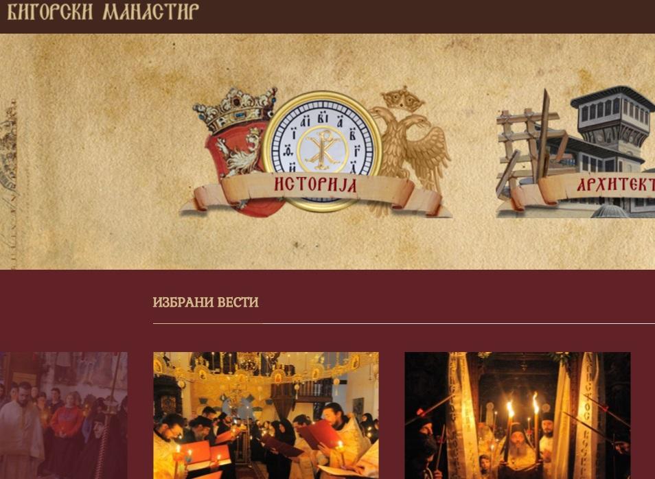 Бигорски со нов и одлично дизајниран сајт