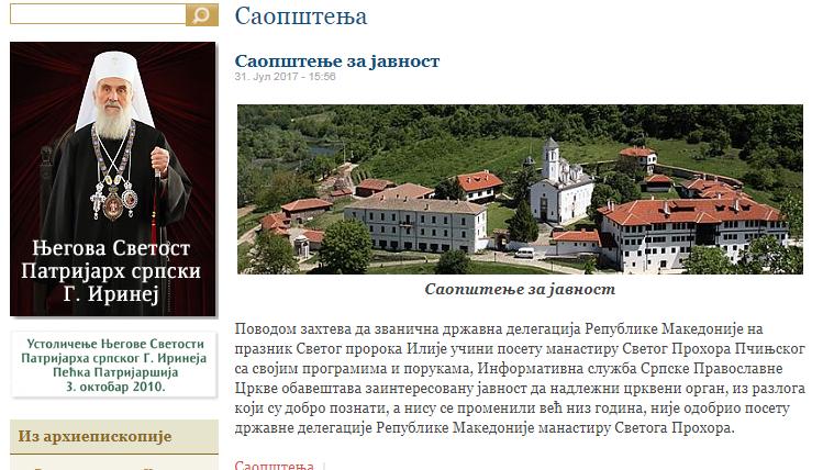"""СПЦ и официјано потври: Нема влез за Македонија во """"Свети Прохор Пчински"""""""