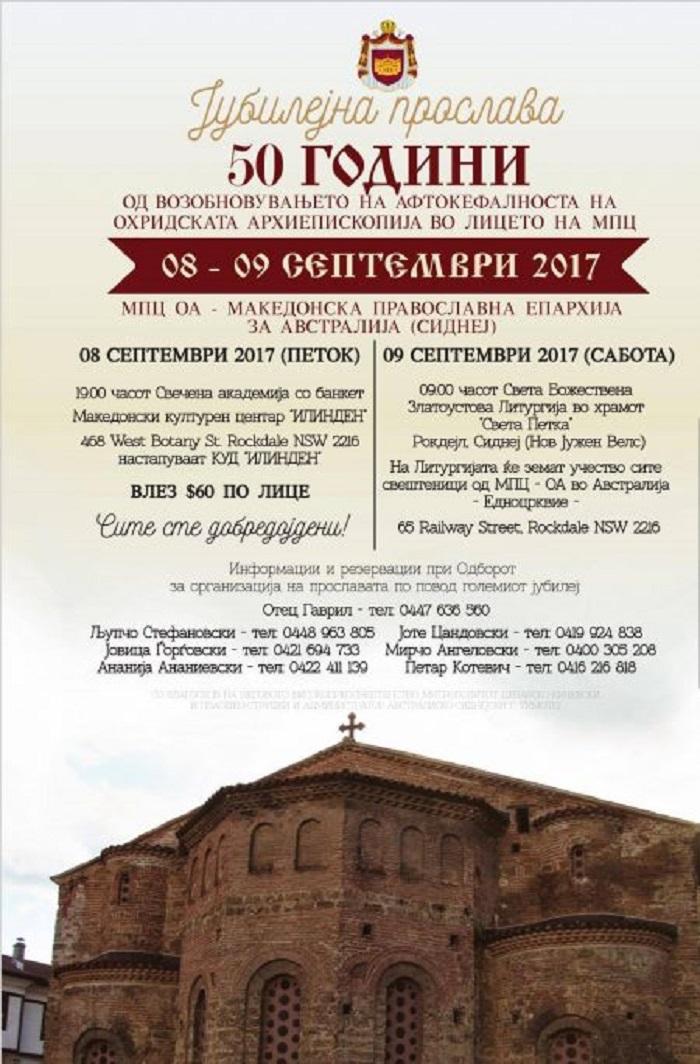 Македонците во Сиднеј ќе го слават јубилејот на автокефална МПЦ
