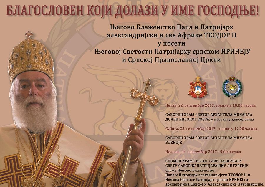 Александрискиот Патријарх  Теодор II доаѓа во Белград