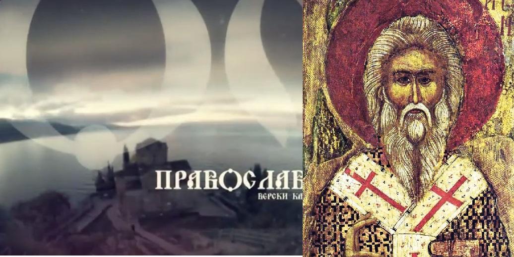 Денеска е Свети Арсениј – втор српски Аерхиепископ