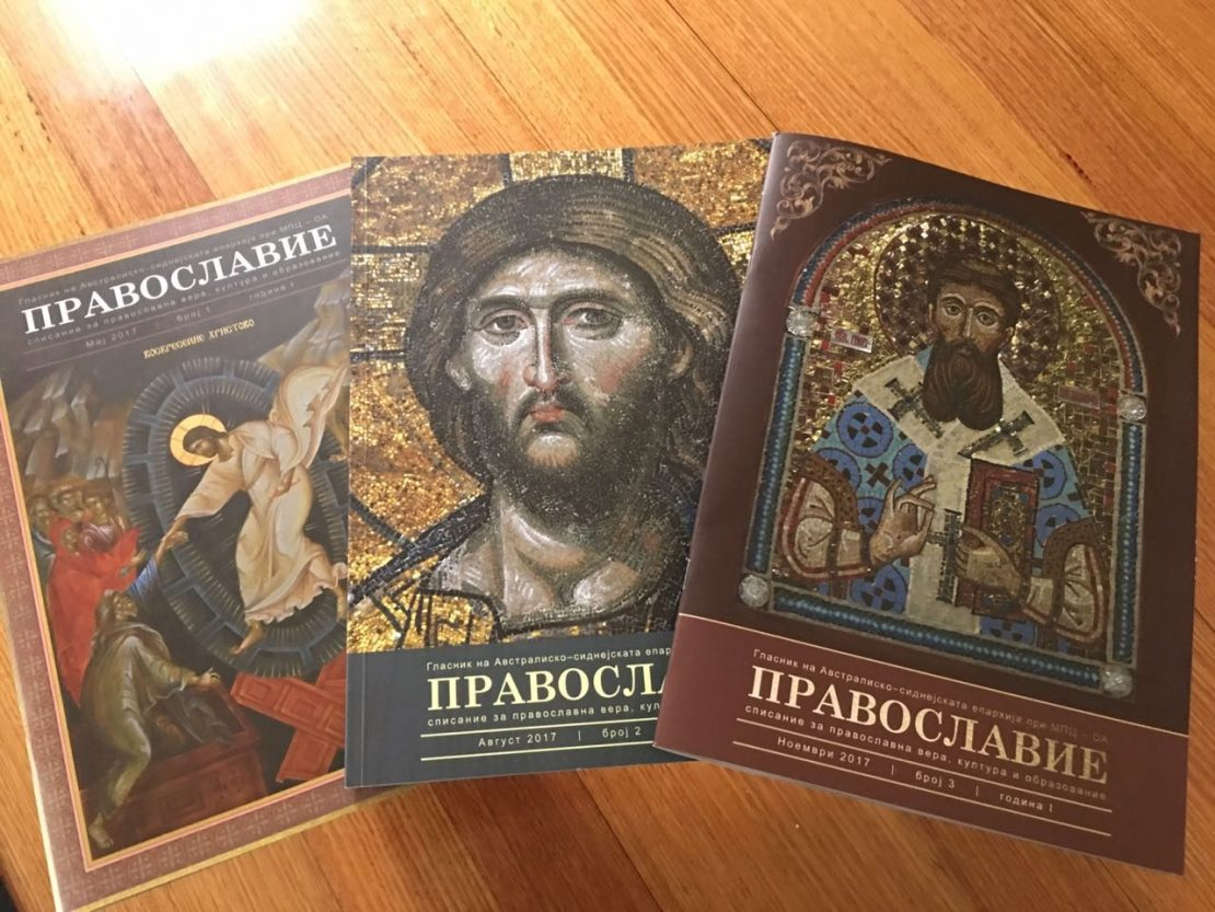 """Излезе нов број на """"Православие"""""""