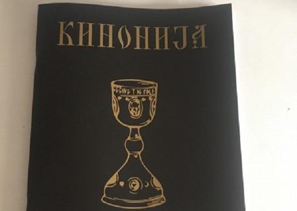 Ново списание на Австралиско-сиднејската епархија на МПЦ