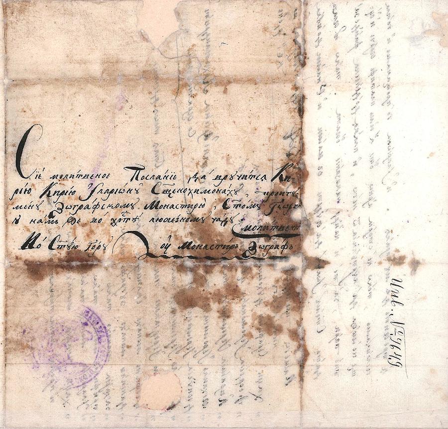 Пронајдено историско писмо на славниот бигорски игумен, Архимандрит Арсениј