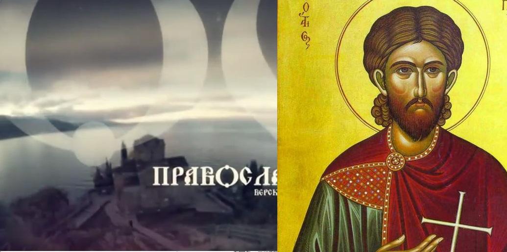 Денеска е Светиот маченик Платон