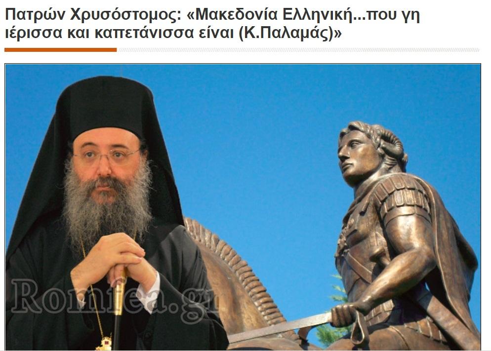 Грчките владици ги фати хистерија, како во хор: Македонија е грчка, не ја даваме