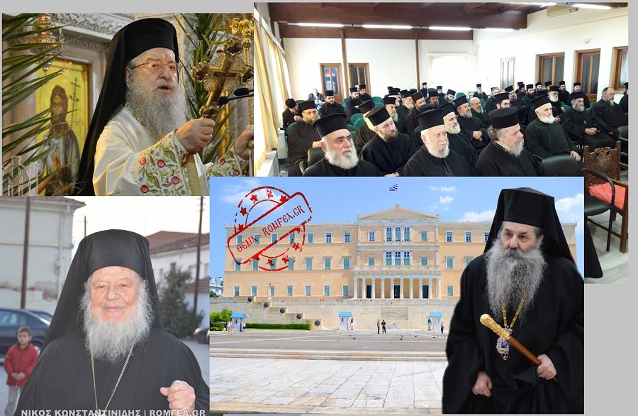 Хистеричната антихристијанска реторика на грчките владици
