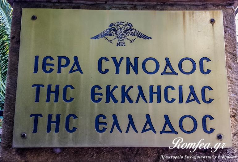 Грчката црква нема да остане рамнодушна при евентуален договор за името на Македонија