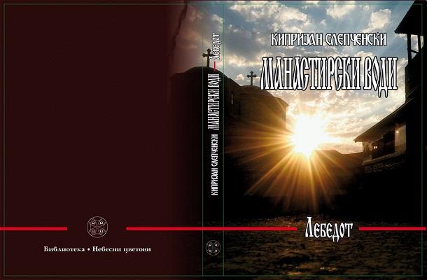 Манастирски води Лебедот – поезија на монахињите од Слепченскиот манастир