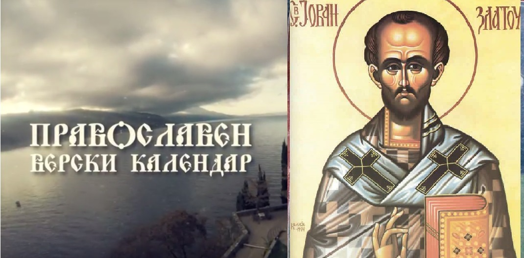 Пренос на моштите на Свети Јован Златоуст
