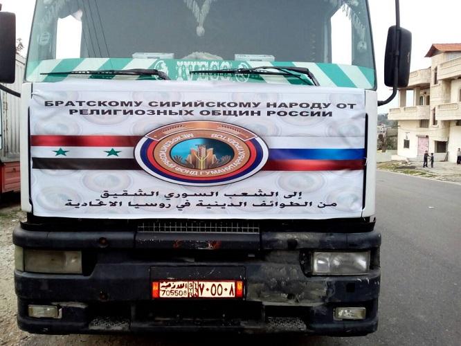Сите верски заедници и цркви од Русија собраа 77 тони храна за Сирија