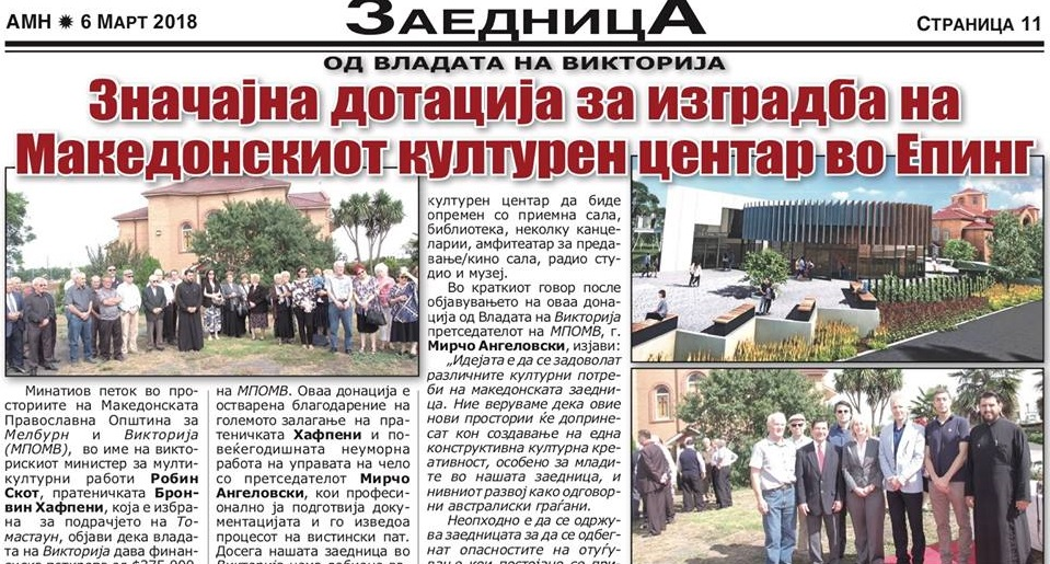 Значајна донација од владата на Викторија за македонскиот културен центар во Австралија
