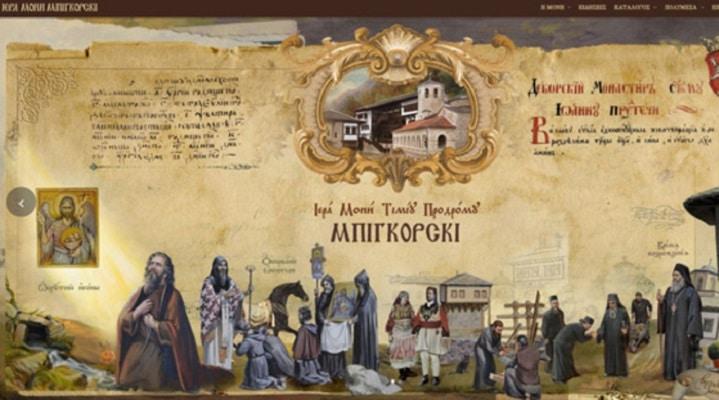 Сајтот на Бигорскиот манастир достапен и на грчки јазик