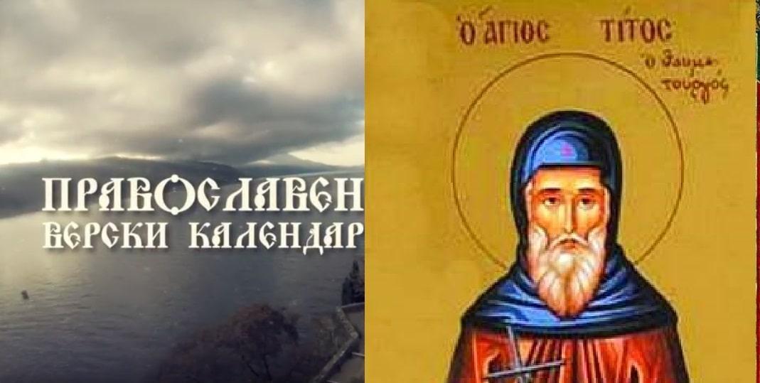 Кој бил Свети Тит?
