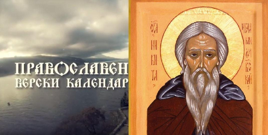 Денеска е Свети Никита Исповедник