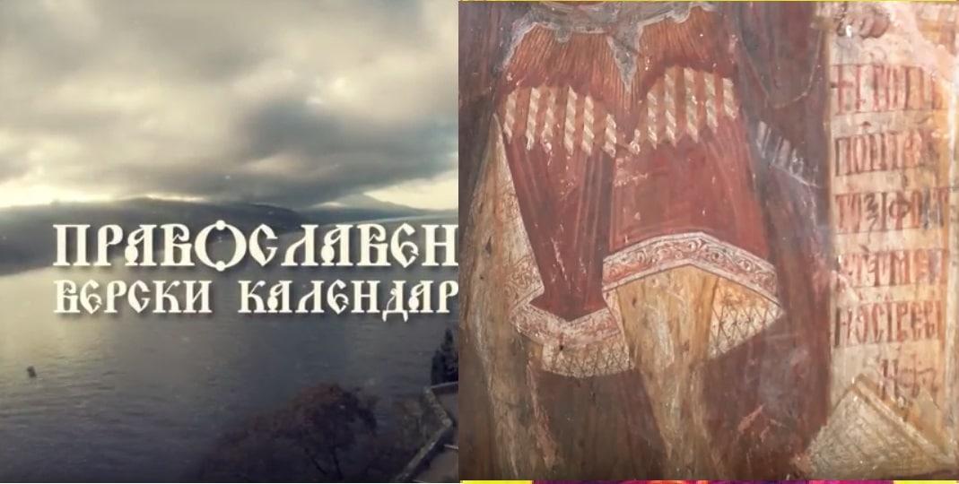 Светите маченици Агатопод и Теодул